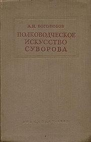 Полководческое искусство Суворова