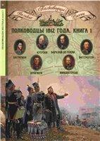 Полководцы 1812 года. Книга 1