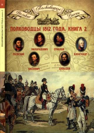 Полководцы 1812 года, книга 2
