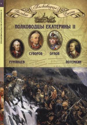 Полководцы Екатерины ІІ: Румянцев, Суворов, Орлов, Потёмкин