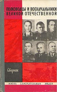 Полководцы и военачальники Великой Отечественной-1