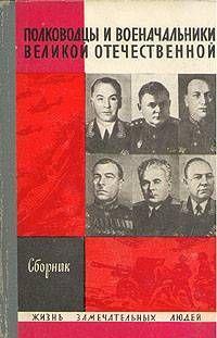 Полководцы и военачальники Великой Отечественной - 1