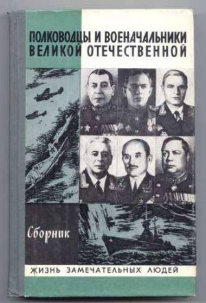 Полководцы и военачальники Великой Отечественной-2