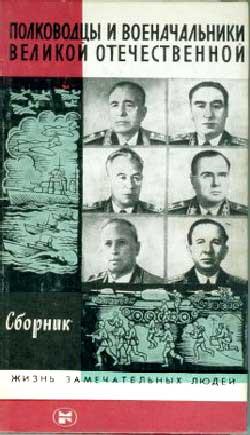 Полководцы и военачальники Великой Отечественной-3