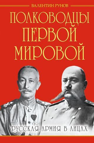 Полководцы Первой Мировой. Русская армия в лицах
