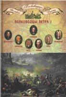 Полководцы Петра I