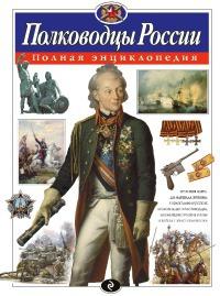 Полководцы России