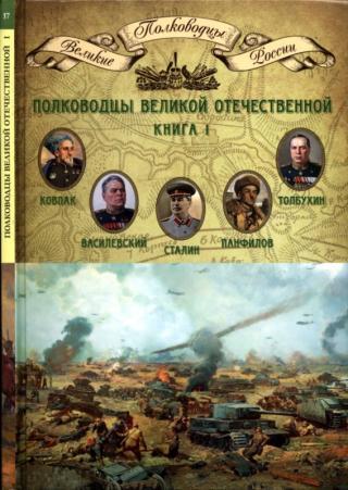 Полководцы Великой Отечественной. Книга 1
