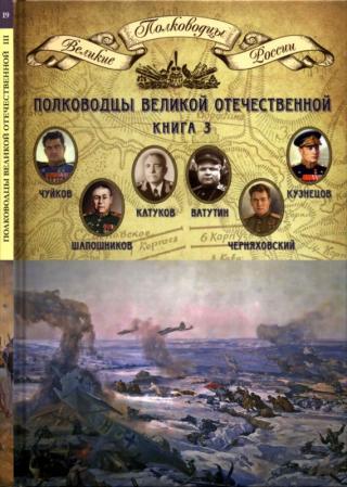 Полководцы Великой Отечественной. Книга 3