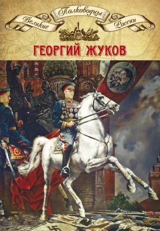 Полководцы Великой Отечественной. Книга 4. Георгий Жуков
