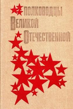 Полководцы Великой Отечественной (Книга для учащихся старших классов)