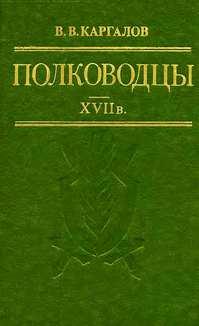 Полководцы XVII века