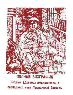 Полная биография Георгия (Доктора медицинских и свободных наук Франциска) Скорины