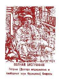 Полная биография Георгия  Скорины