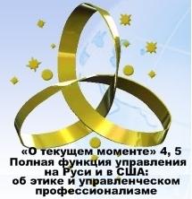 Полная функция управления на Руси и в США: об этике и управленческом профессионализме (О текущем моменте №4,5(88,89), 28 мая, 2009г)