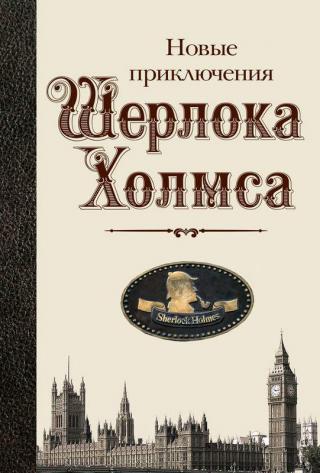Полная хронология дел Шерлока Холмса