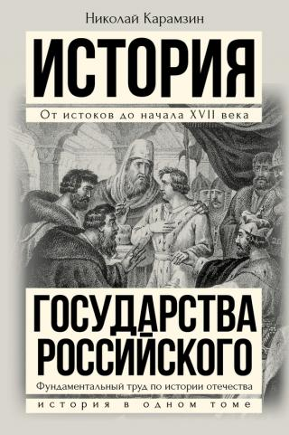 Полная история государства Российского в одном томе [litres]