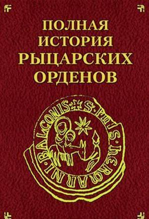 Полная история рыцарских орденов