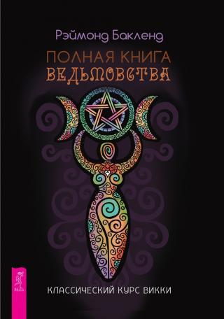 Полная книга ведьмовства [Классический курс Викки] [litres]