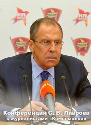 Полная стенограмма разговора главы МИД России с журналистами «Комсомолки»