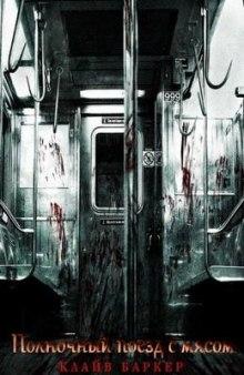 Полночный поезд с мясом