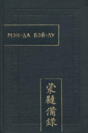 Полное описание монголо-татар (Мэн-да Бэй-лу)