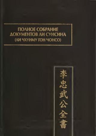 Полное собрание документов Ли Сунсина (Ли Чхунму гон чонсо) [Раздел «Официальные бумаги»]