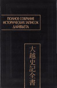 Полное собрание исторических записок Дайвьета (Дайвьет шы ки тоан тхы) : в 8 Т. Т.5. — Основные анналы. Главы IX-XI.