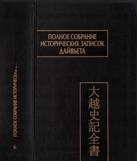 Полное собрание исторических записок Дайвьета (Дайвьет шы ки тоан тхы) : в 8 Т. Т.6. — Основные анналы. Главы XII-XV.