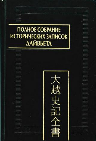 Полное собрание исторических записок Дайвьета. Том 1 [Дайвьет шы ки тоан тхы]