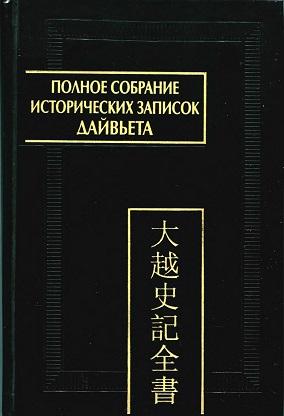 Полное собрание исторических записок Дайвьета. Том 3 [Дайвьет шы ки тоан тхы]