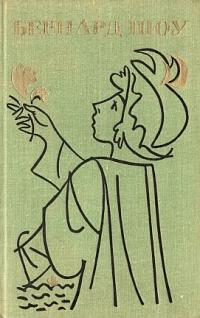 Полное собрание пьес в шести томах. Том 4
