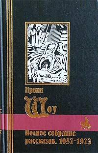 Полное собрание рассказов. 1957-1973