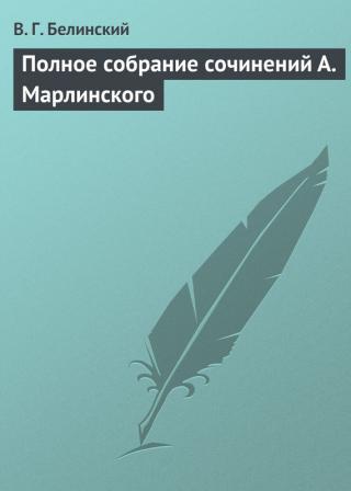 Полное собрание сочинений А. Марлинского