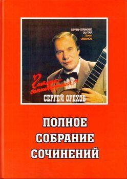 Полное собрание сочинений для семиструнной гитары