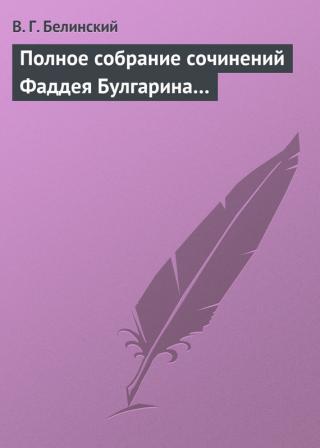 Полное собрание сочинений Фаддея Булгарина…