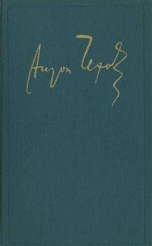 Полное собрание сочинений и писем. Том 12. Пьесы. 1878 - 1888