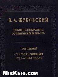 Полное собрание сочинений и писем : в 20 т Т.1. Стихотворения 1797-1814 годов