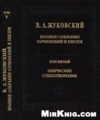 Полное собрание сочинений и писем : в 20 т Т.5. Эпические стихотворения