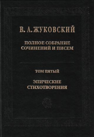 Полное собрание сочинений и писем : в 20 т Т.7. Драматические произведения
