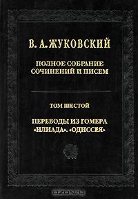 Полное собрание сочинений и писем в 20 томах Т.6. Переводы из Гомера. «Илиада»