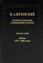 Полное собрание сочинений и писем в 20 томах  Т.8. Проза 1797-1806 гг