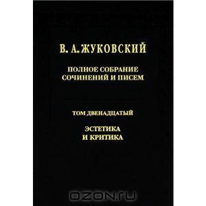 Полное собрание сочинений и писем в 20 томах Том 12. Эстетика и критика
