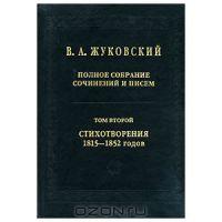 Полное собрание сочинений и писем в 20тт. Т.2. Стихотворения 1815-1852 годов