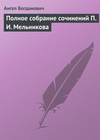 Полное собрание сочинений П.И.Мельникова