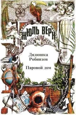 Полное собрание сочинений. — Серия I («Неизвестный Жюль Верн»). В 29 т. Т. 2