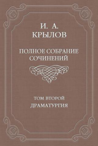 Полное собрание сочинений. Том 2. Драматургия