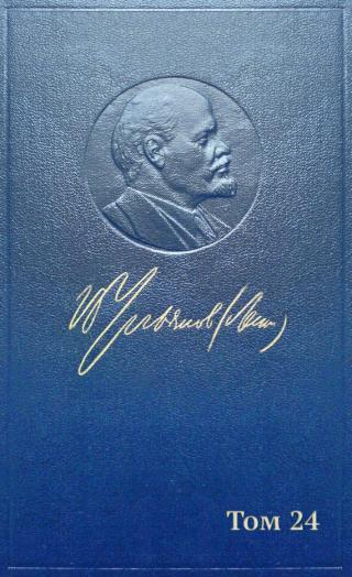 Полное собрание сочинений. Том 24. Сентябрь 1913 — март 1914
