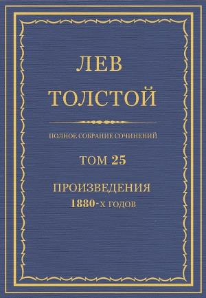 Полное собрание сочинений. Том 25
