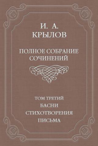 Полное собрание сочинений. Том 3. Басни, стихотворения, письма